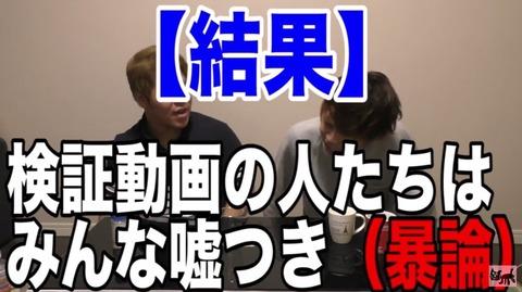 【最俺】キヨとこーすけがYoutube検証動画に挑戦してみた結果www