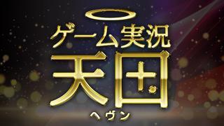 【闘会議TVが有料に?】カドカワが「ゲーム実況天国」なる有料チャンネルを開設