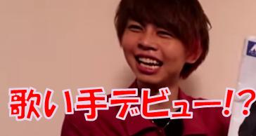 【最俺】キヨ、ついにYoutubeで歌い手デビューか!?【最近この何言ってのんか全くわかんない歌にどハマりしてる】