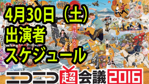 【超会議】実況者出演タイムスケジュール・4/30(土)