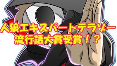 【卍】人狼エキスパート、テラゾーが女子高生の間で流行語大賞受賞?