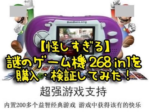 【怪しすぎる】謎のお得ゲーム機 268 in 1を購入・検証してみた!