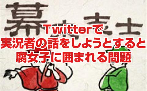 Twitterで実況者の話をしようとすると腐女子に囲まれる問題