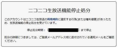 【悲報】とりっぴぃ&はんじょう、生放送にエロ広告が映って垢バンされる