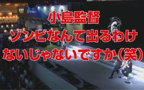 小島監督 「メタルギア・サヴァイブは僕とは関係ない。ゾンビなんか出るわけない」【でもゾンビみたいなの毎度出てるよねw】