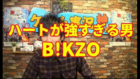 強すぎるハートの持ち主B!KZO(ビクゾー)が公式放送に出演したら…。