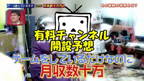 【目指せ年収1億円!】8月にニコニコ有料チャンネルを開設する実況者を予想してみた!