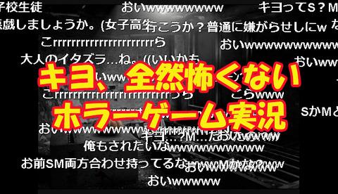キヨのホラーゲーム実況「これ心霊現象じゃなくてモテ現象!!」