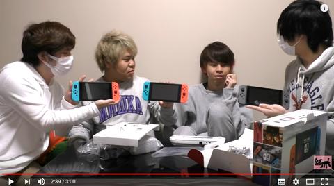 最俺メンバーで、NintendoSwitch開封動画! メンバーで唯一買ってないのは?