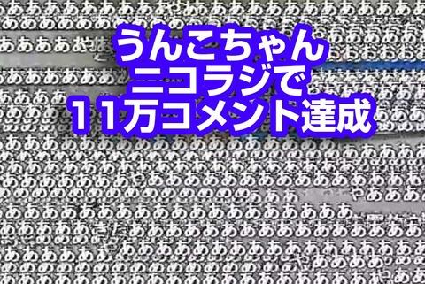 うんこちゃんこと加藤純一、ニコラジで異例の11万コメント達成!準レギュラーに急遽抜擢されることに!