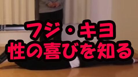 【最俺下ネタ】戦場で気持ちよくなるキヨとフジ!それって完全に床○○じゃ......【性の喜びを知りやがって!】