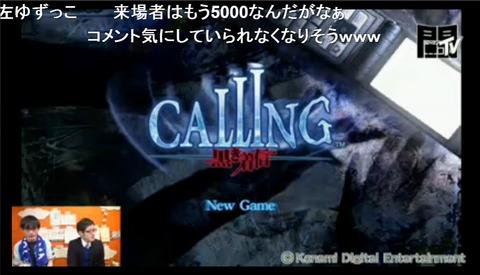 ゆずっことハヤシのCalling~黒き着信(Wii)実況