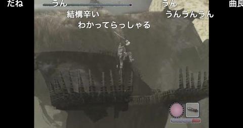 【訛り実況】ワンダと巨像Vol1_8
