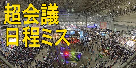 【悲報】超会議まさかのドタキャンか?開催日程を勘違いしてた実況者たち