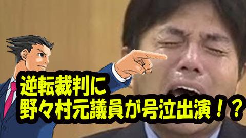 【号泣議員】野々村竜太郎、逆転裁判の法廷に立つ【ニコニコ逆裁MAD】