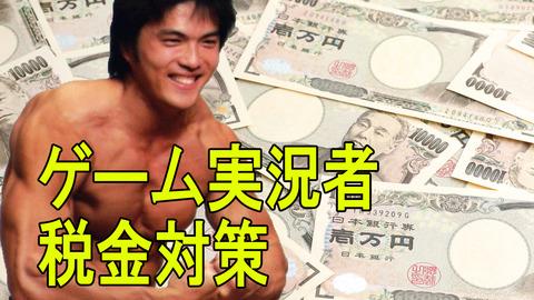 【マッスル宮崎】稼いでいるゲーム実況者がツイッターで税金対策の相談【CIJ】