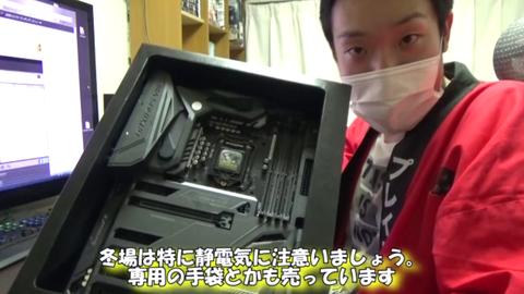 「ケース一体型電源は地雷!」コジマ店員のパソコン組んでみた動画が本格的過ぎる