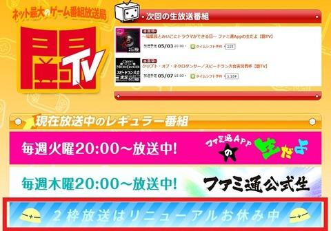 【悲報】闘会議TV、5月から実況者番組は全て休みに【再開未定】