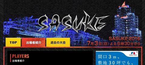 sasuke02