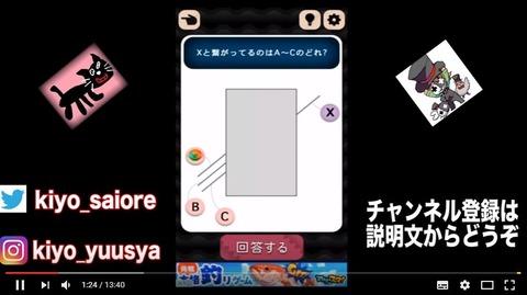 キヨレト錯覚2