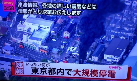東京で大規模停電発生!実況者達、不用意なツイートで身バレ?