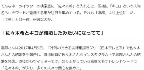 キヨ、佐々木希のファンのプロとしてネットニュースに載る