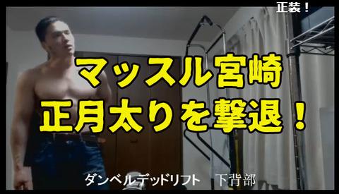 正月太りを撃退!マッスル宮崎が筋トレ&雑談ニコ生