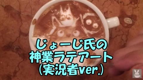 【神業】有名ゲーム実況者のラテアート画像をまとめてみた!