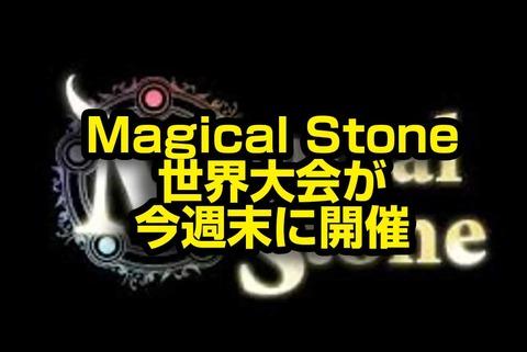 ぷよぷよによく似たゲーム、Magical Stone世界大会が今週末に開催されると話題に!【賞金180万円】