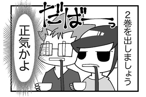 ガッチマン妻による実況者の生態エッセイ続編の制作が決定!