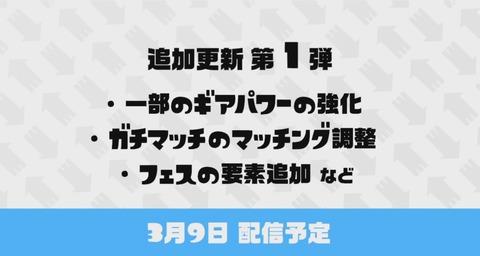 【速報】スプラトゥーン追加アップデート決定!任天堂のちゃぶ台返しキター!!