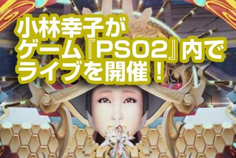 【俺らの幸子】小林幸子が『ファンタシースターオンライン2』で8月中旬にライブを開催、「大人がゲームをやるのは素晴らしい」