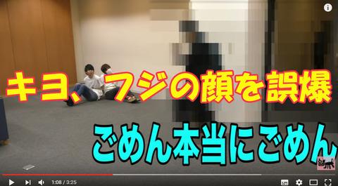 【顔バレ】キヨ、フジの顔をYouTubeで晒す。今度こそ完全な顔バレ?【キヨ誤爆】