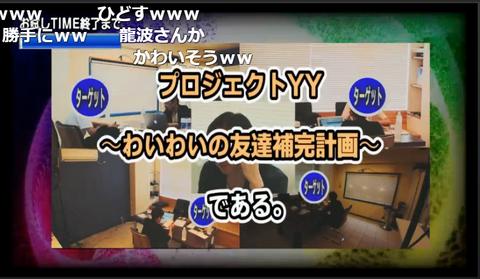 【YYのコミュ力】大仏マスクを遠隔操作して実況者に好き放題するゲームwww