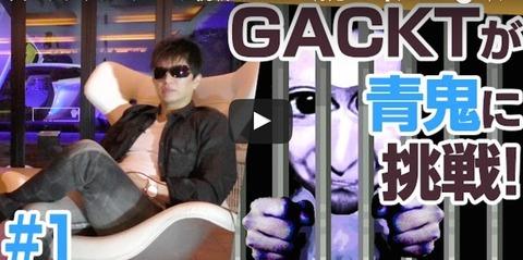 GACKT様が青鬼をゲーム実況!!「あぁ・・・怖いよね・・・うん」