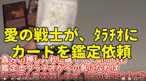 愛の戦士がマジック・ザ・ギャザリングのカードをタラチオに鑑定依頼。掘り出し物カードはあるのか!?