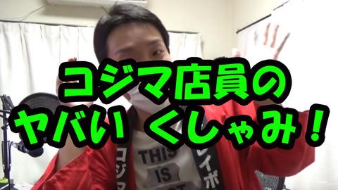 コジマ店員の異様な「くしゃみ」事情に、心配したファンたちの間で様々な憶測が飛び交う。
