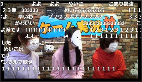 ひふみ、「実況神」生放送で番組終了時刻を間違えた結果www