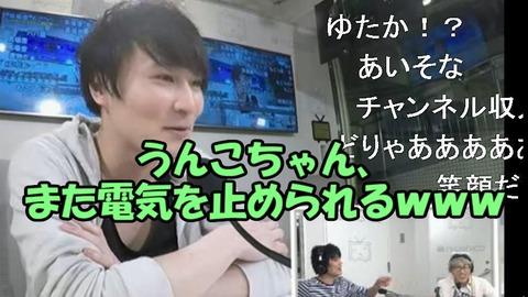 【悲報】うんこちゃんこと加藤純一、また電気を止められる。