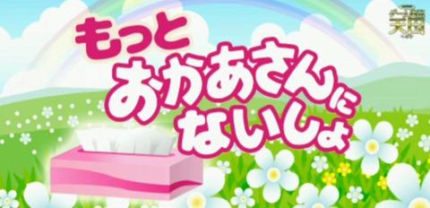 サヨナラあまつぶ先生、ちょっとエッチなゲーム実況番組『おかあさんにないしょ』最終回?
