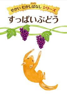 3-3_suppai