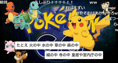 【替え歌】「めざせポケモンGOマスター!」がニコ動ランキング急上昇!!