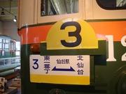 123号車3