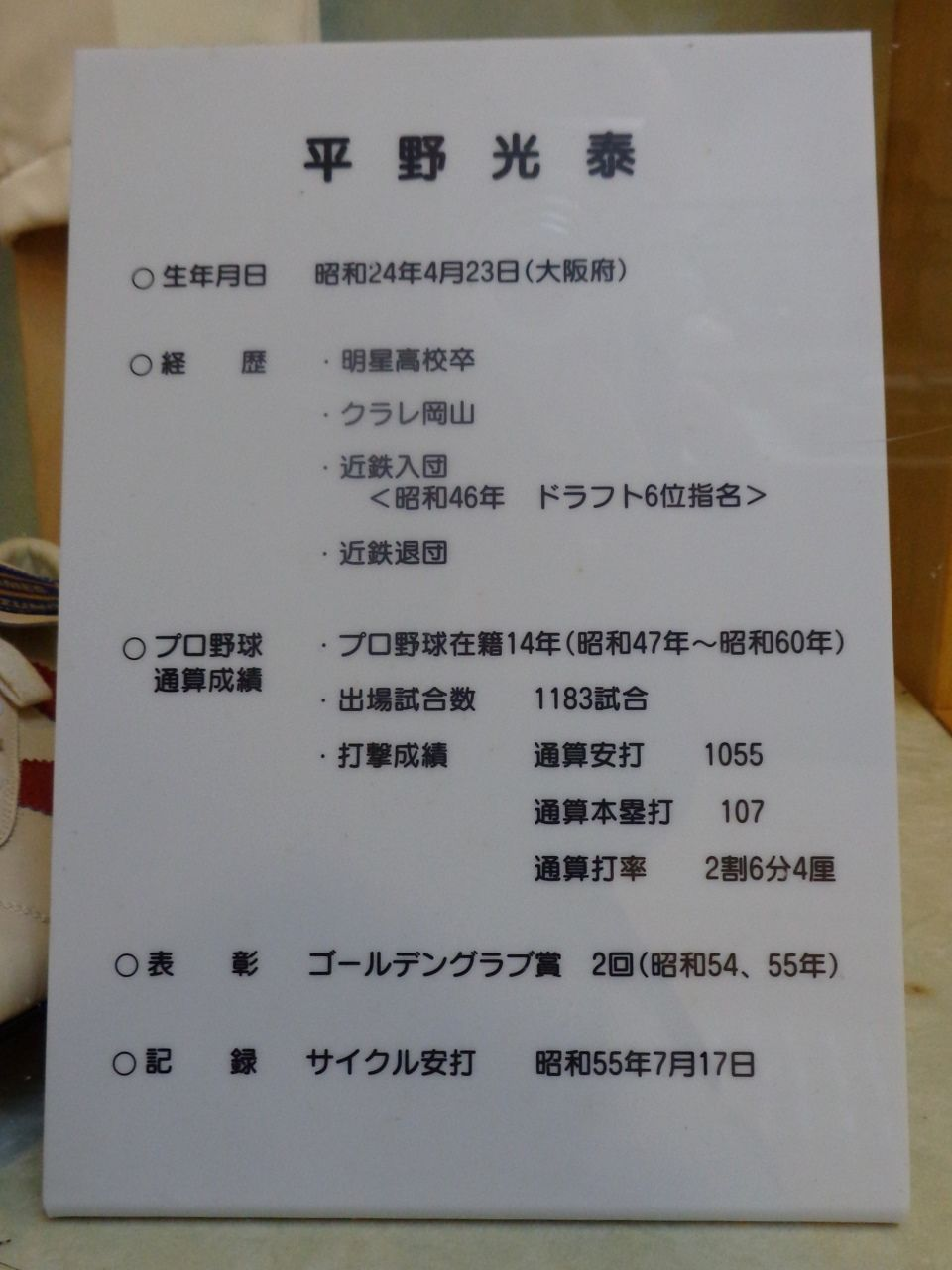 佐々木誠 (野球)の画像 p1_25