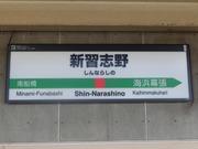新習志野駅2