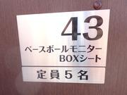 ベースボールモニターBOXシート2