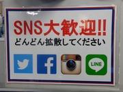 SNS大歓迎!!