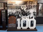 大社義規生誕100年記念