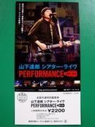チケット(表)