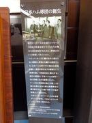 日本ハム球団の誕生
